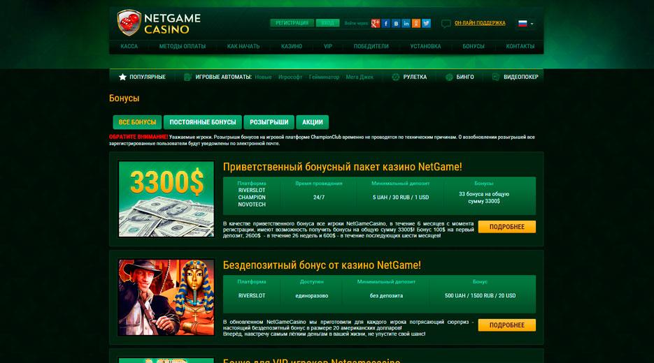 russkie-kazino-dayushie-bezdepozitniy-privetstvenniy-bonus
