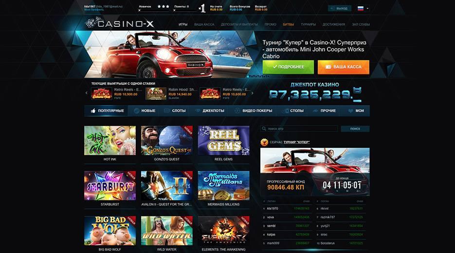казино х ком официальный сайт на русском