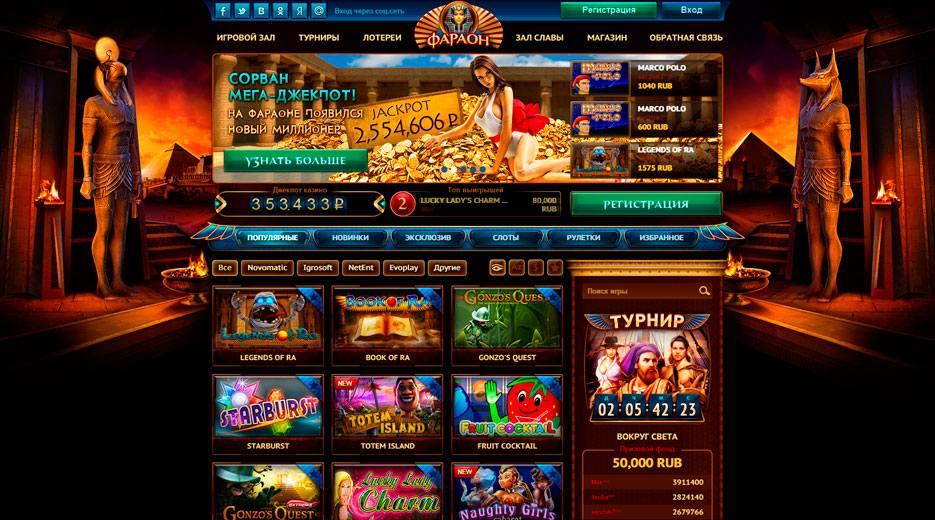 casino faraon не работает
