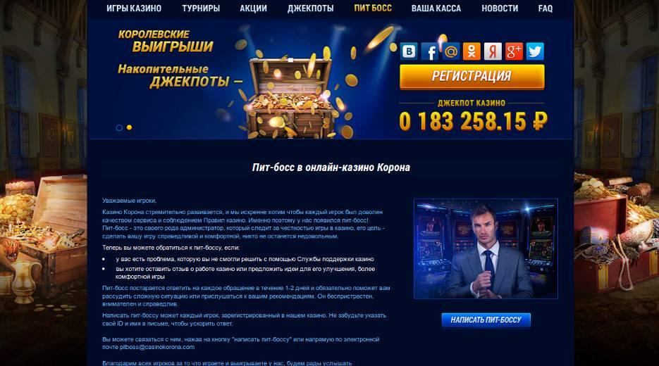 kazino-korona-otzivi