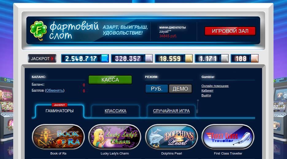 Фартовая игра в интернет казино casino prestige ru инвестиции в казино altai palace