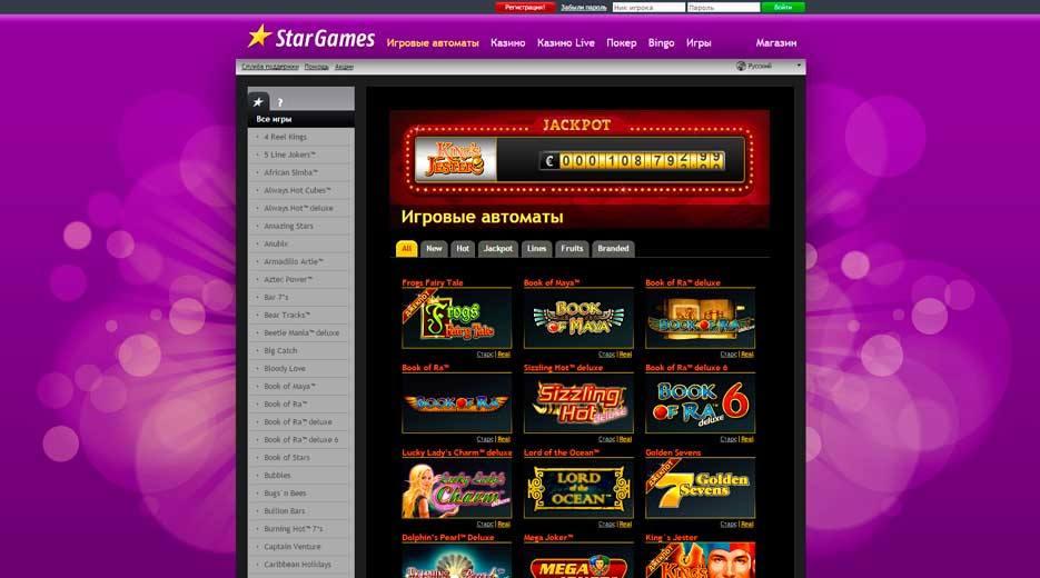 stargames casino.com