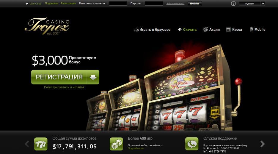 ofitsialniy-sayt-kazino-tropez