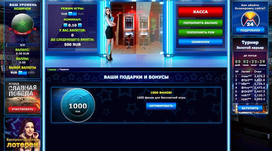 вулкан 200 рублей за регистрацию