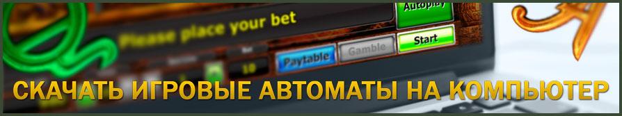 Скачать бесплатно игровые аппараты keks интернет казино хитрости