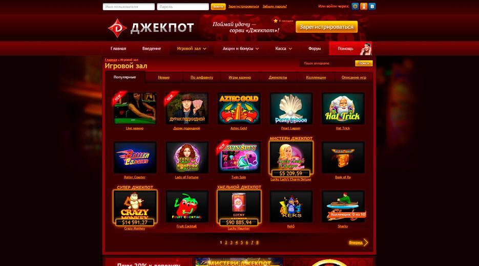 Обзор онлайн казино джекпот как разыгрывается джекпот в казино