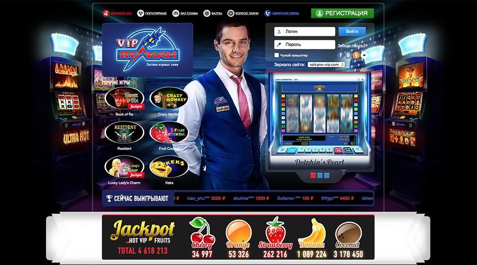Платный гэмблинг.Чтобы в казино Вулкан играть на реальные деньги надо заранее пройти процесс регистрации.Далее все происходит по вашему сценарию.Сначала пополните счет аккаунта, затем выберите симулятор, далее.